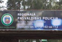 """Ķekavas pašvaldības policija """"Reģionālā pašvaldības policija"""""""